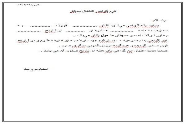 ترجمه رسمی گواهی اشتغال به کار به عربی