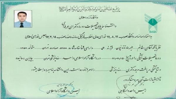 ترجمه رسمی دانشنامه به عربی